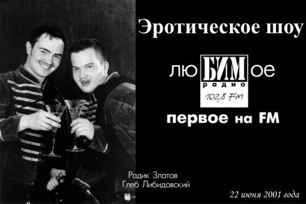 Эротическое Шоу На Бим Радио
